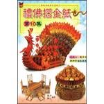 禮佛折金紙第10集