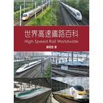 世界高速鐵路百科