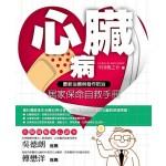 心臟病居家保命自救手冊:最新治療與發作防治