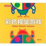 宝宝聪明书系列-彩色视觉游戏