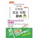 攜帶本新制對應版日本語文法・句型辭典—N1,N2,N3,N4,N5文法辭典(50K+DVD)