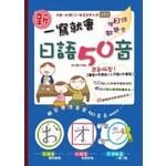 新一寫就會日語50音(16K+1朗讀CD+1動畫光碟)