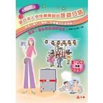 跟日本人快快樂樂說的旅遊日語(20K+2CD)