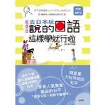 去日本玩說的日語,這樣學就行啦!(50K+MP3)