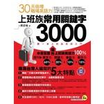上班族常用關鍵字3000(附1CD)