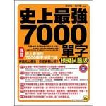 史上最強7000單字【模擬試題版】(附1MP3)