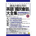 連老外都在用的英語「國民會話」大全集(軟精)(附1MP3)
