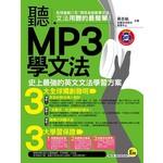 聽MP3學文法(附1MP3)