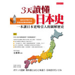 3天讀懂日本史:一本讓日本更吸引人的圖解歷史