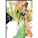 后宮 - 甄嬛傳二