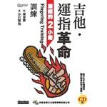 吉他.運指革命-濃縮的2小節訓練(附CD)