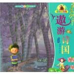 小诗人系列-遨游诗国