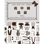 南中國批貨(全新版《兩萬元有找,中國批貨》)