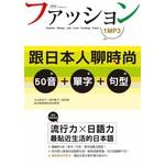 跟日本人聊時尚-50音+單字+句型(25K+MP3)