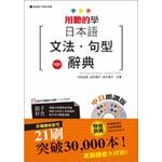用聽的學-日本語文法.句型辭典(中日朗讀版)(25K+3MP3)