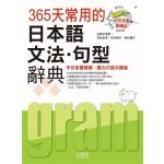 中日全書朗讀版 365天常用的日本語文法·句型辭典(18K+MP3)