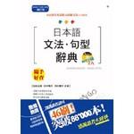 增訂版日本語文法.句型辭典(25K+2MP3)