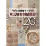 齊藤謠子の 生活拼布刺繡圖案120
