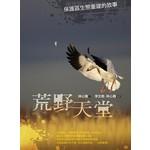 荒野天堂-保護區生態重建的故事