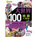 大世界100:機器大轉動