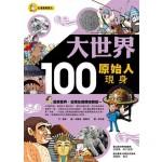 大世界100:原始人現身