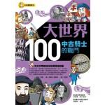 大世界100:中古騎士的戰鬥