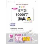增訂版日本語10000字辭典(25K+MP3)─N1,N2,N3,N4,N5單字辭典