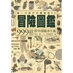 冒險圖鑑-999招野外探險求生術
