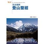 完全圖解登山聖經:第一本真正適合台灣登山的入門百科