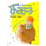 悦读名著漫画版:小王子