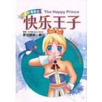 悦读名著漫画版:快乐王子