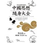 漫畫中國思想隨身大全