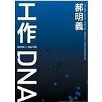 工作DNA(修訂版)