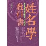 姓名學教科書(暢銷五版)