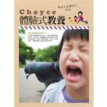 Choyce體驗式教養:帶孩子自助旅行250天