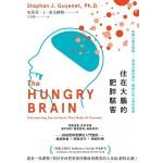 住在大腦的肥胖駭客:飢餓大腦全解讀——看破大腦的算計,擺脫大吃大喝的衝動