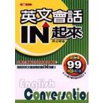 英文會話IN起來(附1CD+電子書)