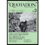 Quotation.引號3:活躍於全球流行現場的藝術指導