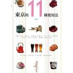 東京的11種使用法