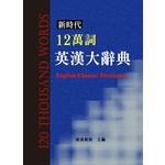 新時代12萬詞英漢大辭典