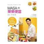 MASA樂樂便當-廚房新手快樂輕鬆學123道美味便當菜
