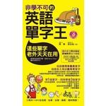非學不可的英語單字王(軟精)(附1MP3)