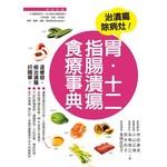 胃、十二指腸潰瘍食療事典