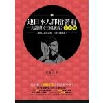 連日本人都搶著看,一天讀懂《三國演義》:20億人都在看的,手繪三國演義!