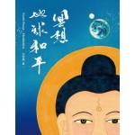 冥想·地球和平