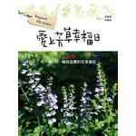 愛上芳草幸福日:100 種吃、喝、玩、種到遊賞的花草筆記