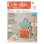 Cotton Life 玩布生活 No.22