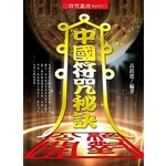 中國符咒秘訣