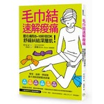 毛巾結速解痠痛--壓在痛點5~10秒就OK!舒緩糾結深層肌!