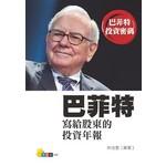 巴菲特寫給股東的投資年報